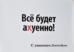 Яндекс - Платон Щукин - Отписки