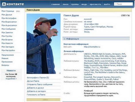 Реклама в контакте (ВКонтакте)