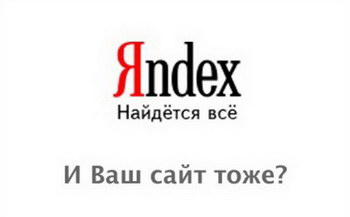 Индекс Яндекса плох