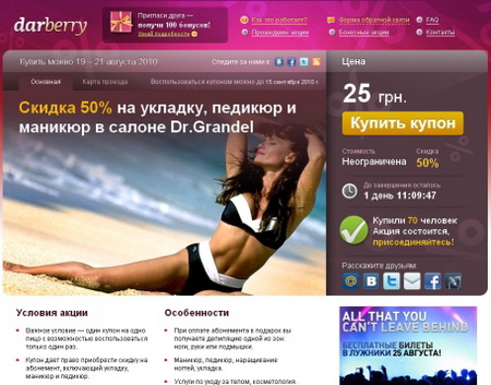 Проект Darberry (Groupon)