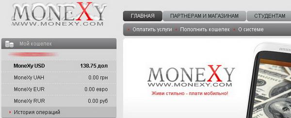 Monexy - Кошельки