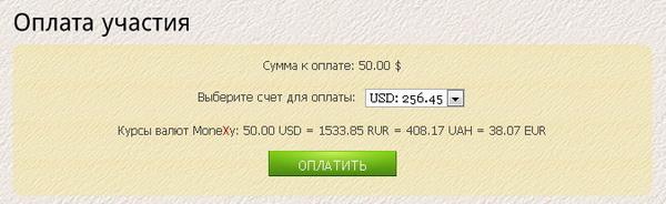 Оплата ростка - выбор кошелька