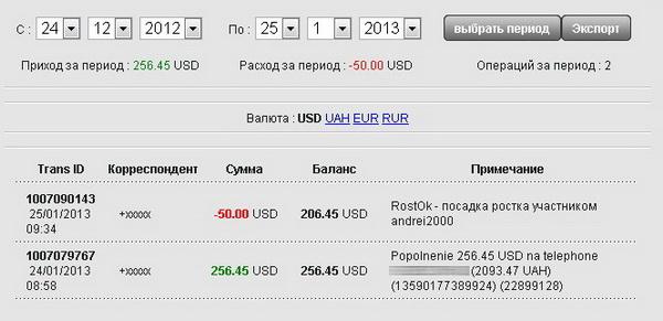 Оплата ростков - комиссия в Monexy