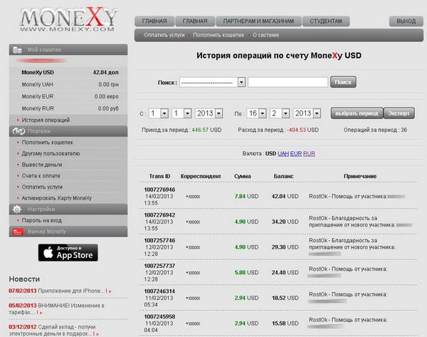 Росток - Monexy Скриншот