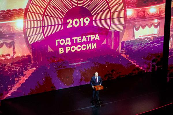 2019 год в России - год театра